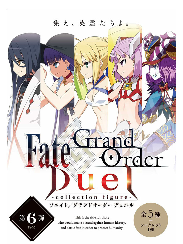 Fate/Grand Order Duel -collection figure- Sixth Release