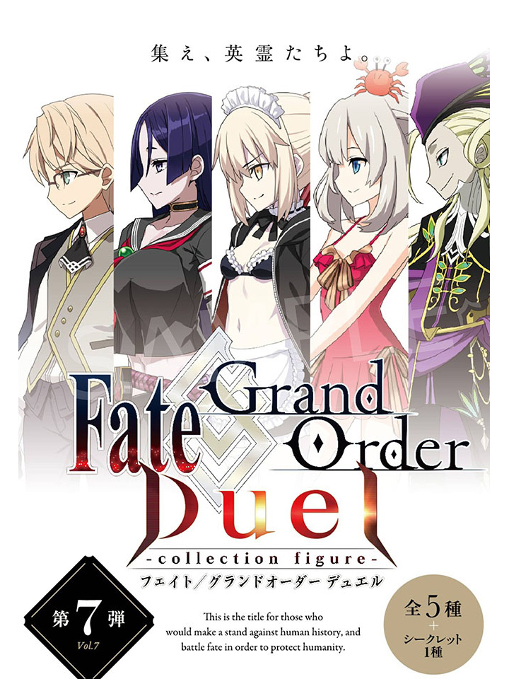 Fate/Grand Order Duel -collection figure- Seventh Release