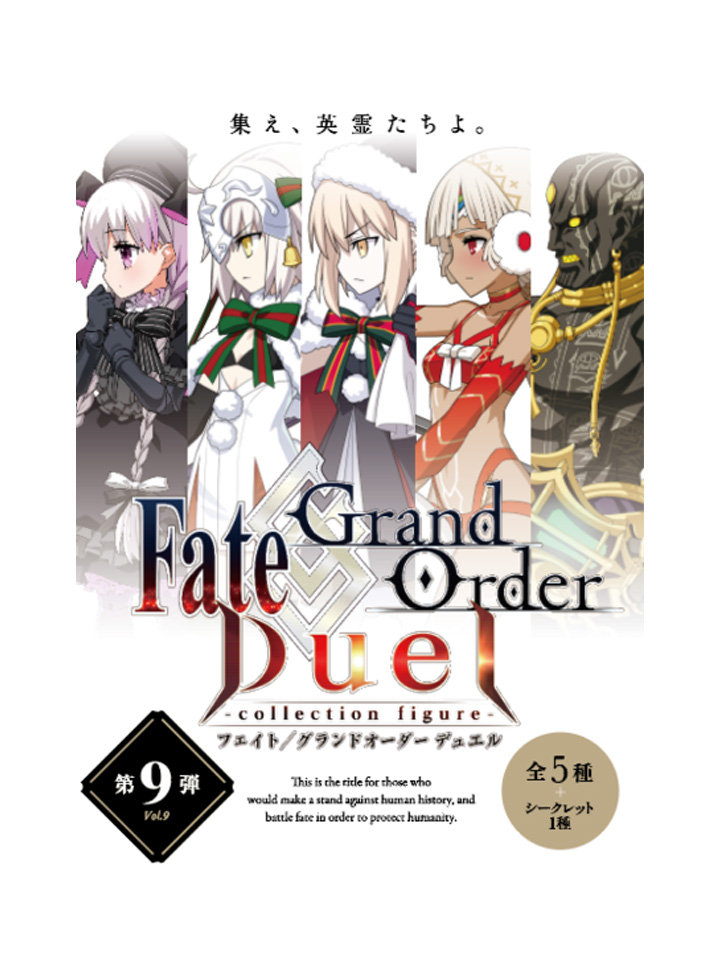 Fate/Grand Order Duel -collection figure- Nineth Release